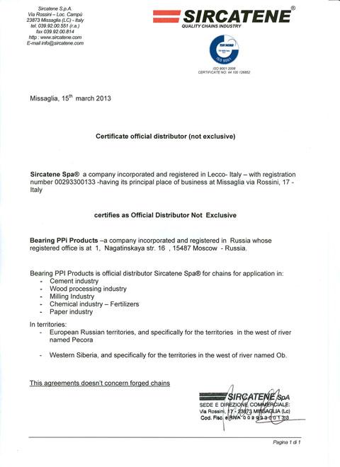 Сертификат дистрибьютера SIRCATENE