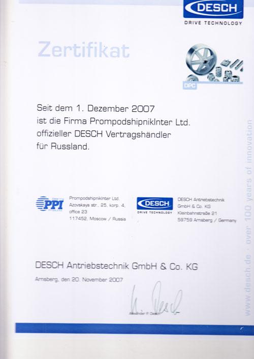 Сертификат дистрибьютера Desch